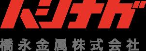 ハシナガ 橋永金属株式会社